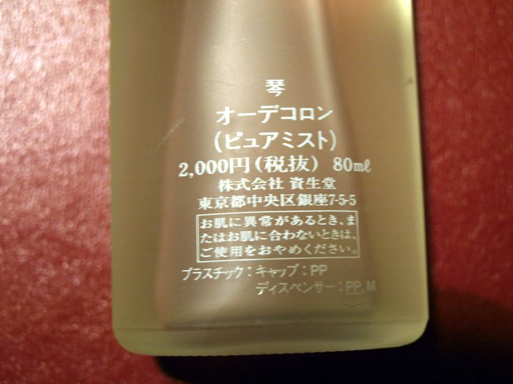 shiseido KOTO